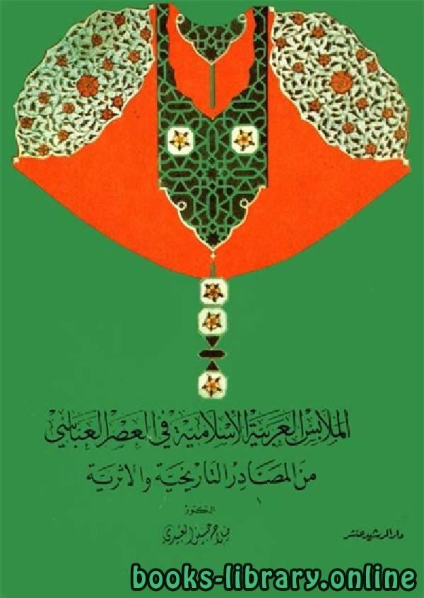 ❞ كتاب الملابس العربية الاسلامية في العصر العباسي من المصادر التاريخية والاثرية ❝  ⏤ صلاح حسين العبيدي