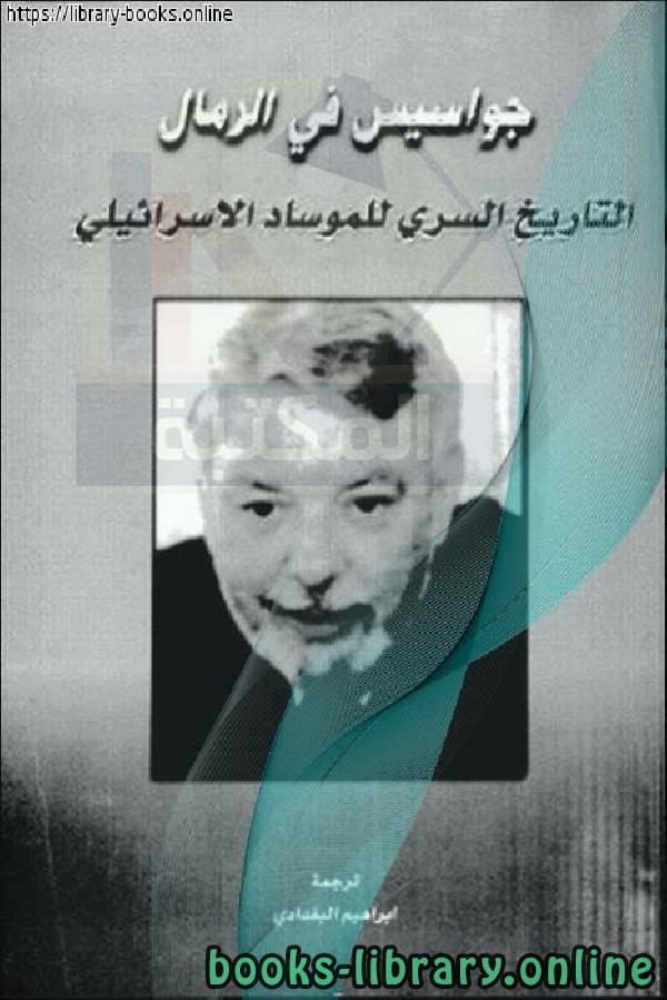 كتاب جواسيس في الرمال - التاريخ السرى للموساد الاسرائيلى
