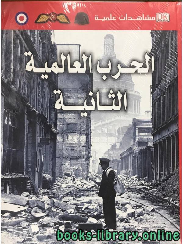 كتاب الحرب العالمية الثانية - مشاهدات علمية