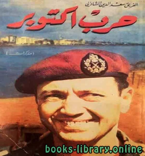 ❞ كتاب مذكرات حرب أكتوبر (الفريق سعد الدين الشاذلى) ❝