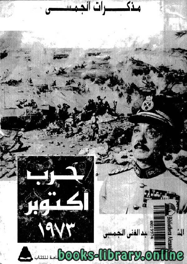 ❞ كتاب مذكرات الجمسي ❝  ⏤ محمد عبدالغني الجمسي