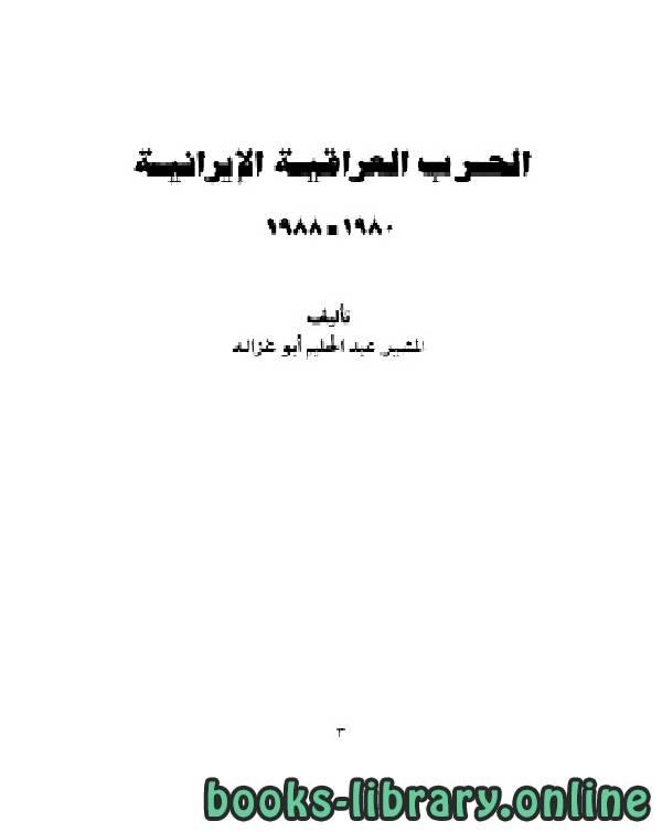 ❞ كتاب الحرب العراقية الإيرانية ❝  ⏤ المشير عبدالحليم أبوغزالة