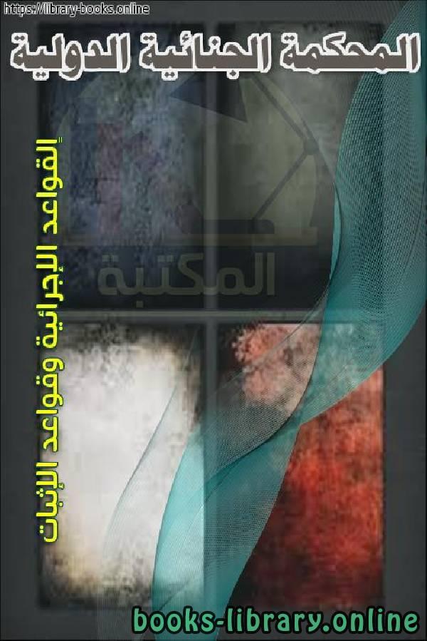 ❞ كتاب المحكمة الجنائية الدولية - القواعد الإجرائية وقواعد الإثبات ❝