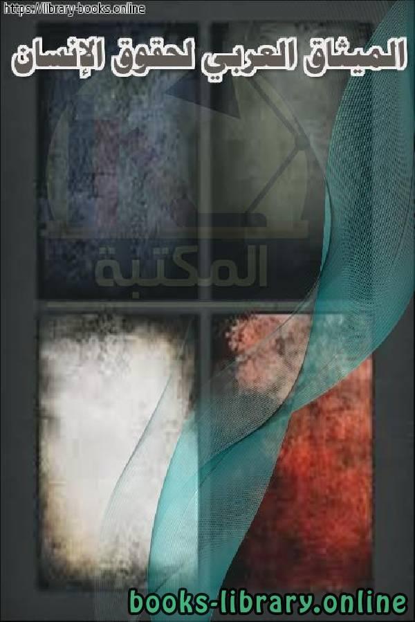 ❞ كتاب الميثاق العربي لحقوق الإنسان ❝  ⏤ كاتب غير محدد
