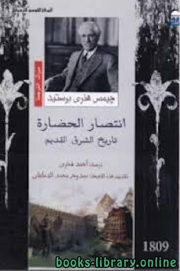 ❞ كتاب انتصار الحضارة تاريخ الشرق القديم ❝  ⏤ جيمس هنري بريستيد