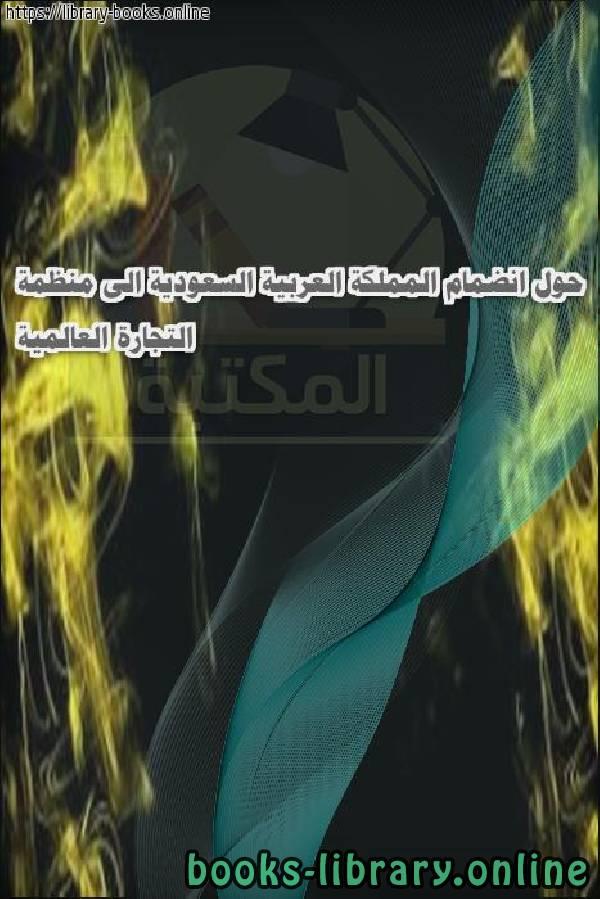 ❞ كتاب حول انضمام المملكة العربية السعودية الى منظمة التجارة العالمية ❝
