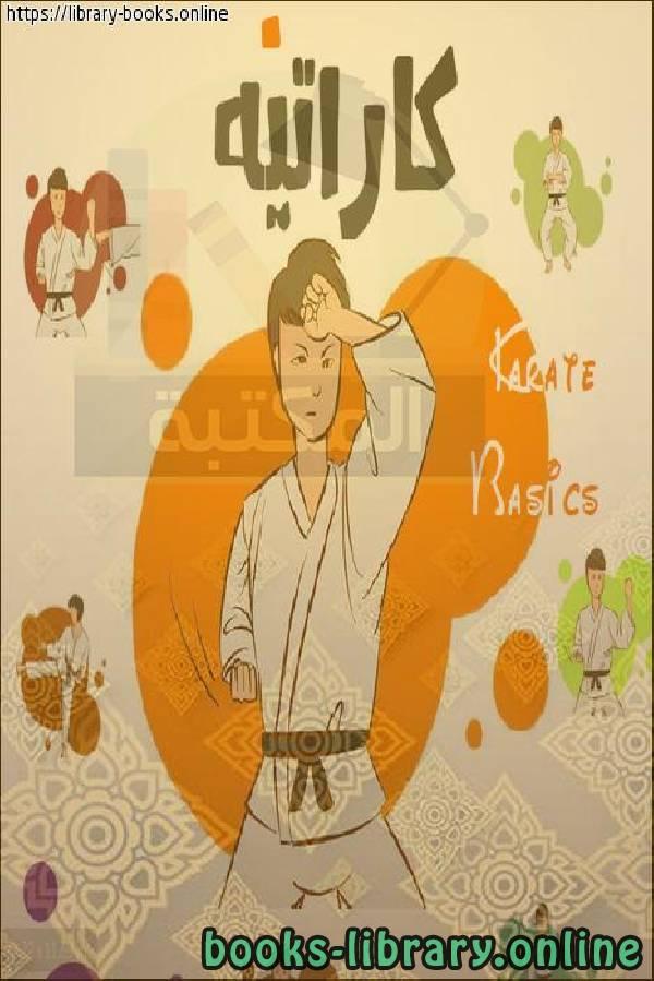 ❞ كتاب الكاراتية للأطفال ❝  ⏤ كابتن حمادى محمد كامل