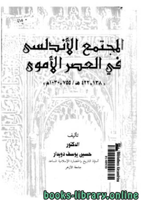 """❞ كتاب """"المجتمع الأندلسي في العصر الأموي ❝"""