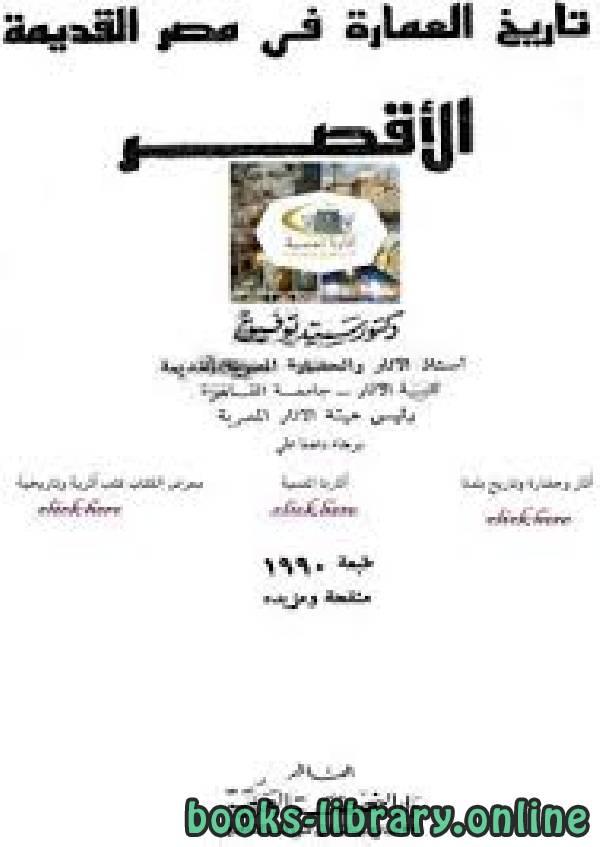 ❞ كتاب تاريخ العمارة في مصر القديمة الأقصر  ❝  ⏤ سيد توفيق