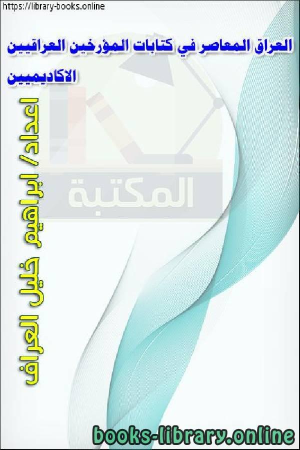 ❞ كتاب العراق المعاصر في كتابات المؤرخين العراقيين الاكاديميين ❝  ⏤ ابراهيم خليل العلاف