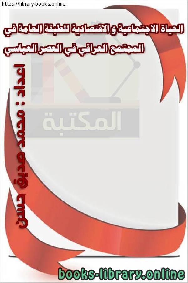 ❞ كتاب الحياة الاجتماعية و الاقتصادية للطبقة العامة في المجتمع العراقي في العصر العباسي ❝  ⏤ محمد صديق حسن