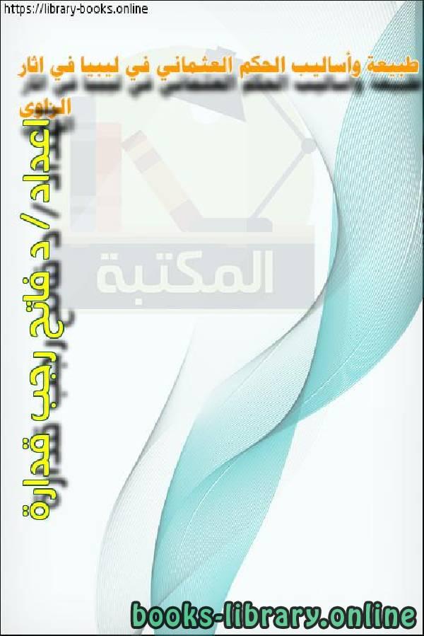 ❞ كتاب طبيعة وأساليب الحكم العثماني في ليبيا في اثار الزاوي ❝