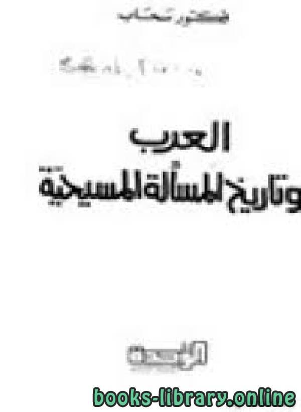 كتاب  العرب وتاريخ المسألة المسيحية