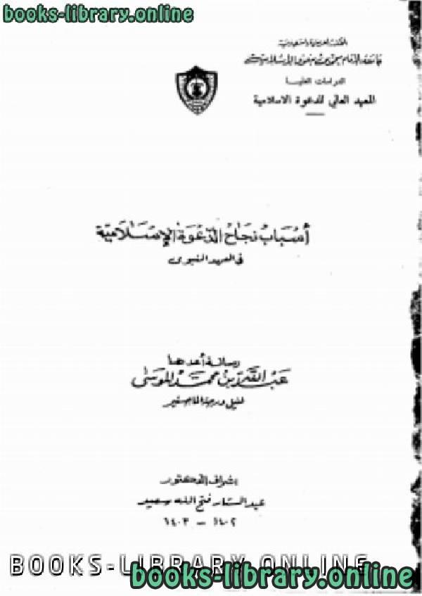 كتاب  أسباب نجاح الدعوة الإسلامية في العهد النبوي