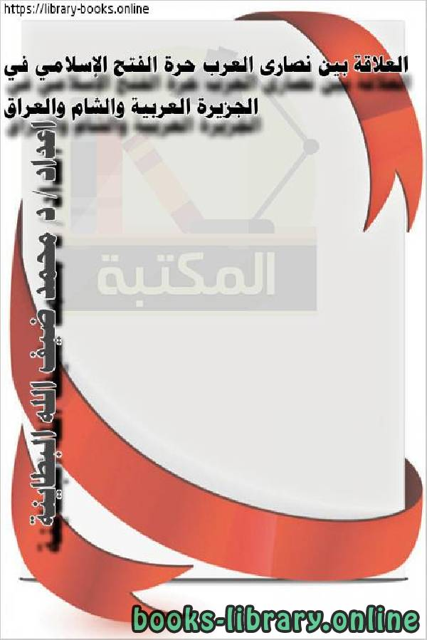 كتاب  العلاقة بين نصارى العرب حرة الفتح الإسلامي في الجزيرة العربية والشام والعراق