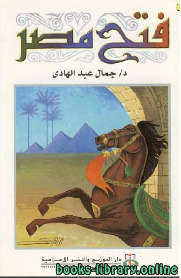 ❞ كتاب فتح مصر ❝  ⏤ أ.د . جمال عبد الهادى