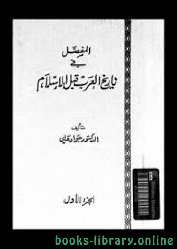 ❞ كتاب  المفصل في تاريخ العرب قبل الإسلام - ج1 ❝  ⏤ جواد علي