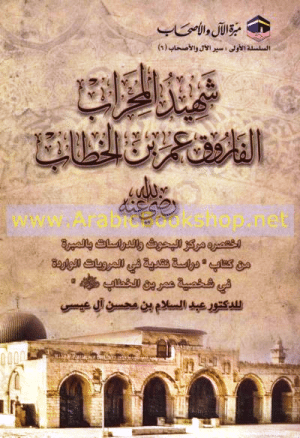❞ كتاب شهيد المحراب الفاروق عمر بن الخطاب ❝