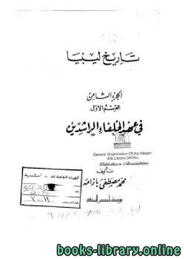 ❞ كتاب تاريخ ليبيا في عهد الخلفاء الراشدين ❝  ⏤ محمد مصطفى بازامة
