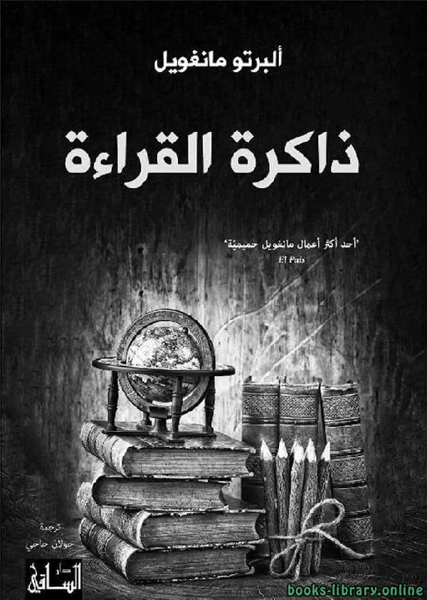 ❞ كتاب ذاكرة القراءة ❝  ⏤ ألبرتو مانغويل