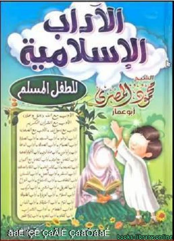 ❞ كتاب الآداب الإسلامية للطفل المسلم ❝  ⏤ محمود المصري أبو عمار
