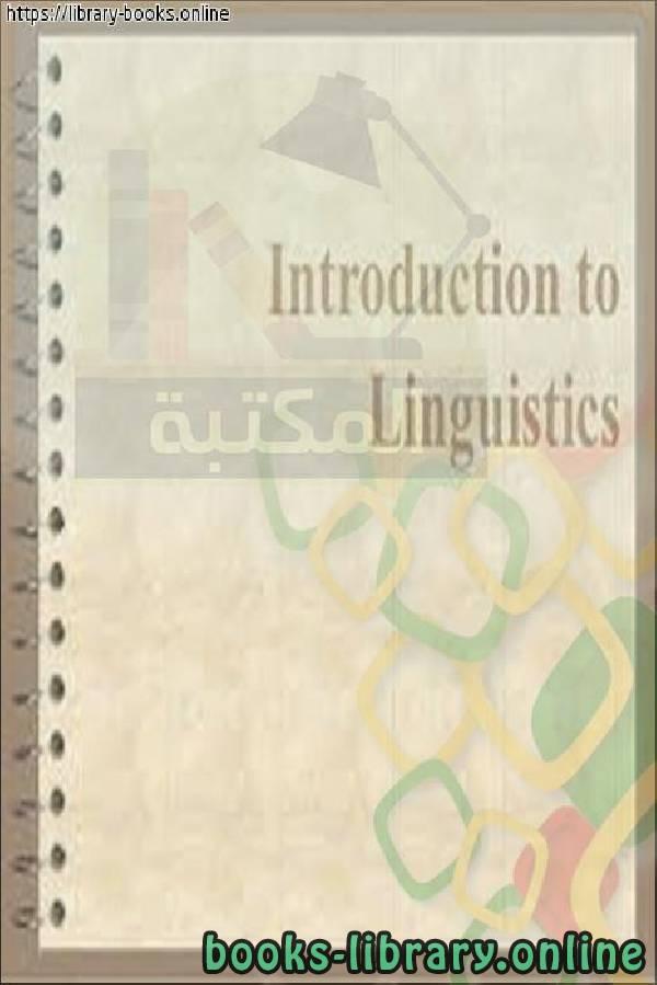 ❞ كتاب Introduction to Linguistics ❝  ⏤ Marcus Kracht