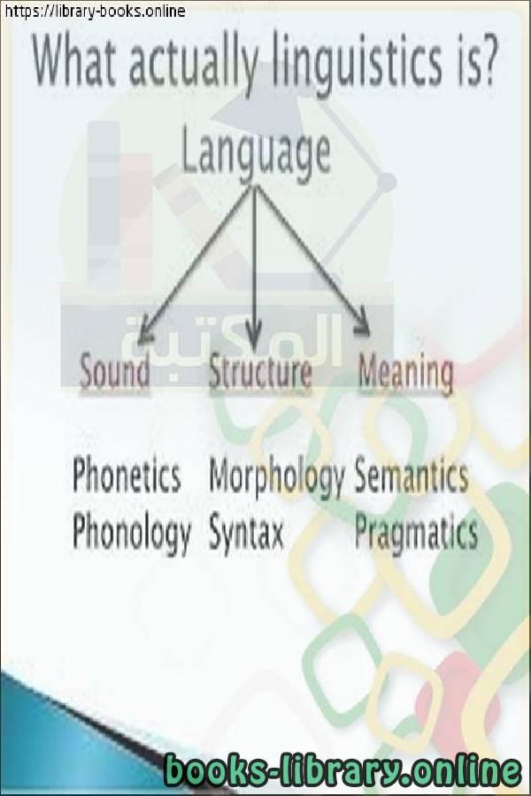 ❞ كتاب What is Linguistics? ❝  ⏤ كاتب غير محدد