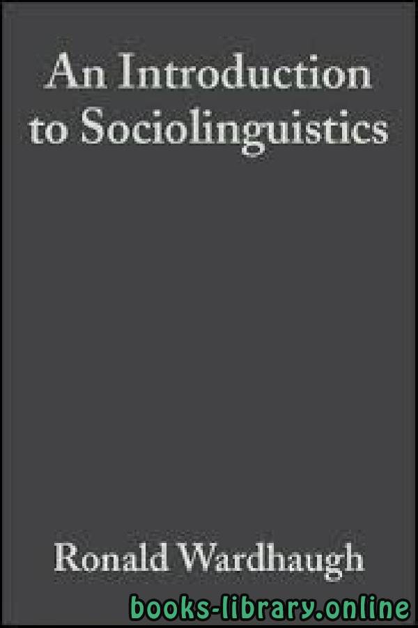 كتاب An Introduction to Sociolinguistics