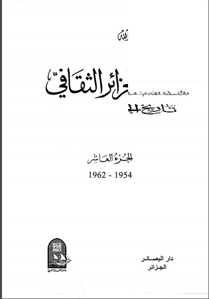 ❞ كتاب تاريخ الجزائر الثقافي الجزء العاشر: 1954 - 1962 ❝  ⏤ أبو القاسم سعد الله