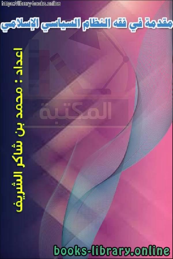 تحميل كتاب النظام السياسي في الاسلام pdf