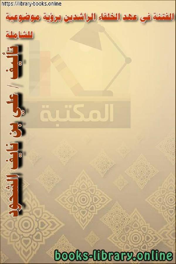 ❞ كتاب الفتنة في عهد الخلفاء الراشدين برؤية موضوعية للشاملة ❝  ⏤ علي بن نايف الشحود