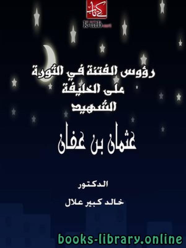 ❞ كتاب رؤوس الفتنة في الثورة على الخليفة الشهيد عثمان بن عفان ❝  ⏤ د خالد كبير علال