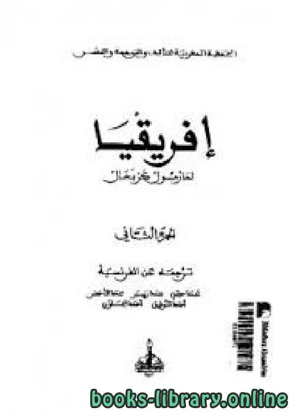 ❞ كتاب وصف إفريقيا الجزء الثاني ❝  ⏤ الحسن بن محمد الوزان