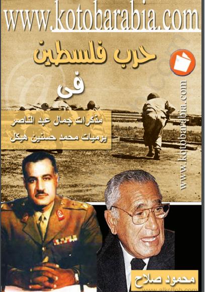حرب فلسطين في مذكرات جمال عبد الناصر - يوميات محمد حسنين هيكل