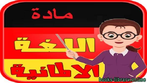 ❞ كتاب اللغة الالمانية للصف الاول الثانوي الفصل الدراسي الاول ❝