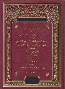 ❞ كتاب  المونس فى أخبار إفريقيه وتونس ❝