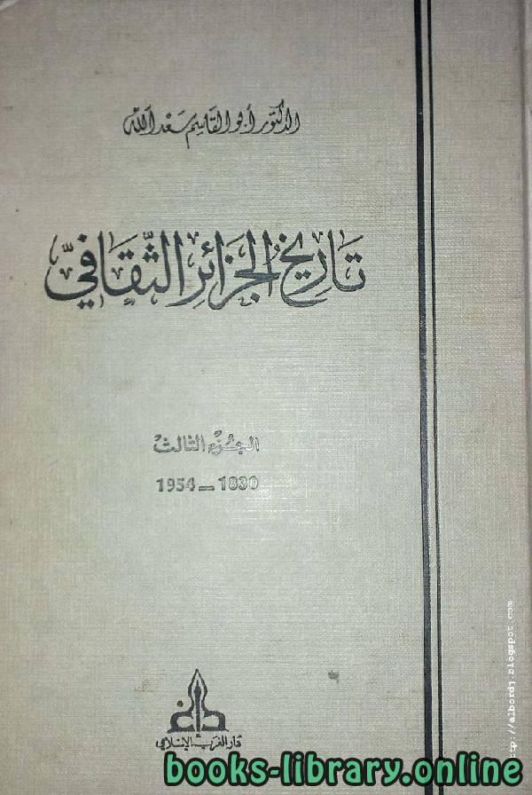 ❞ كتاب تاريخ الجزائر الثقافى الجزء الثالث: 1830 - 1954 ❝  ⏤ أبو القاسم سعد الله