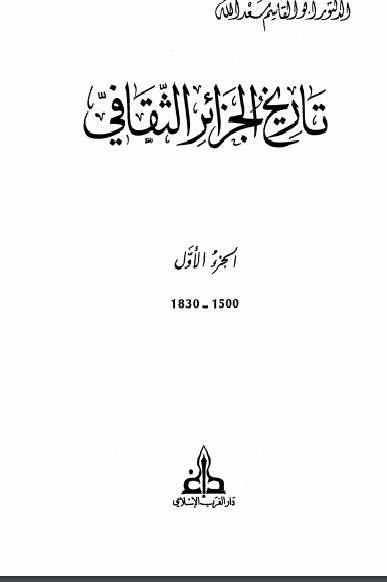 ❞ كتاب  تاريخ الجزائر الثقافي الجزء الأول: 1500 - 1830 ❝  ⏤ أبو القاسم سعد الله