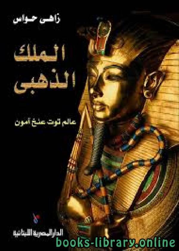 ❞ كتاب الملك الذهبى (عالم توت عنخ آمون ) ❝  ⏤ زاهى حواس