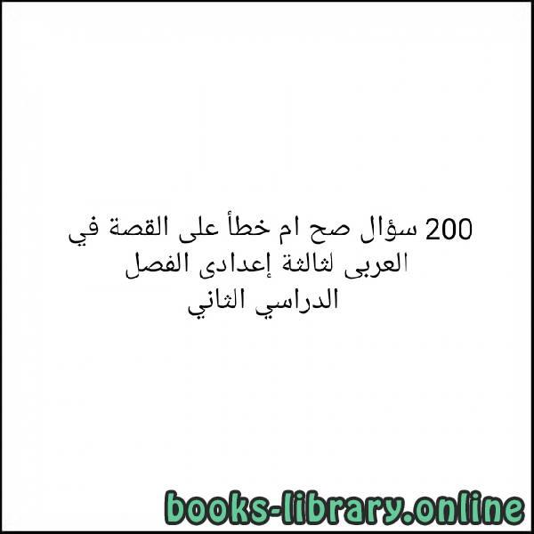 ❞ كتاب 200 سؤال صح أم خطأ على القصة فى العربى لثالثة اعدادى الفصل الدراسى الثانى ❝