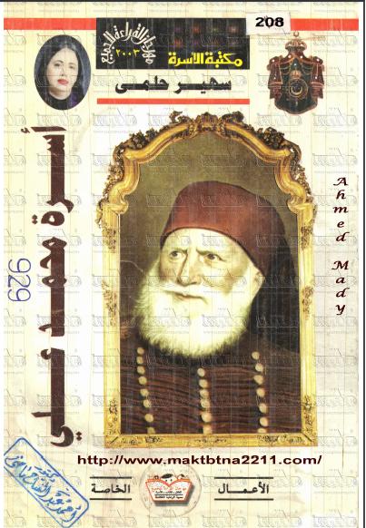 ❞ كتاب أسرة محمد علي ❝  ⏤ سهير حلمي