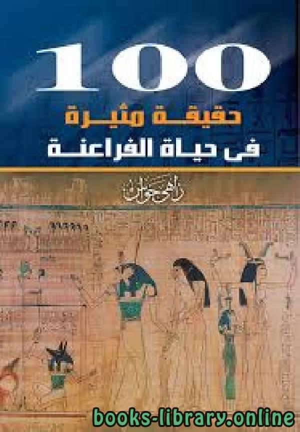 ❞ كتاب 100 حقيقة مثيرة في حياة الفراعنة ل زاهي حواس ❝  ⏤ زاهى حواس