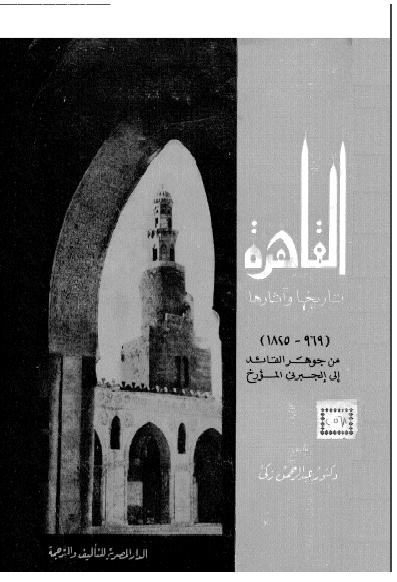 ❞ كتاب القاهرة تاريخها وآثارها ❝  ⏤ د. عبد الرحمن زكى