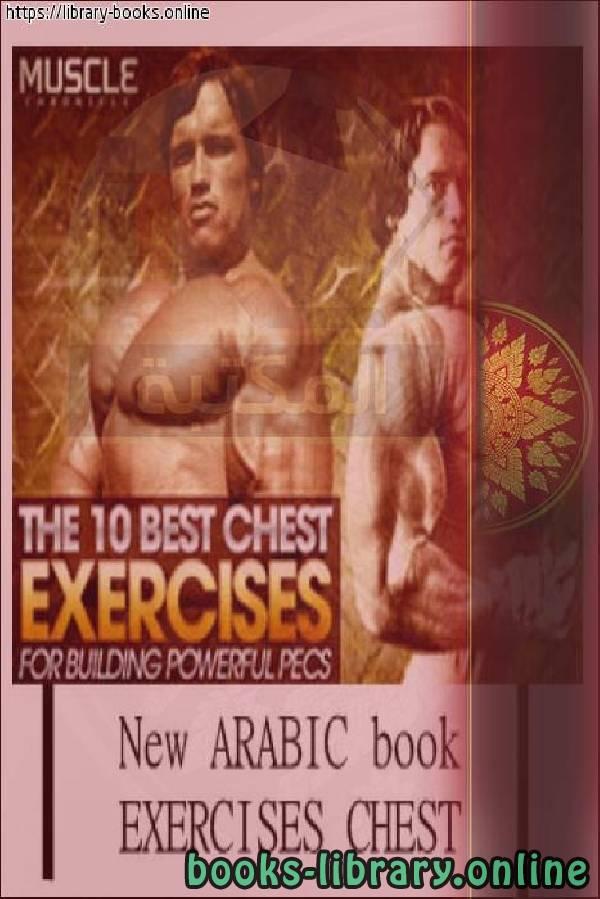 كتاب تمارين كمال الأجسام