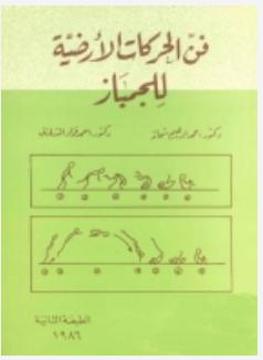 ❞ كتاب فن الحركات الارضية للجمباز ❝  ⏤  احمد ابراهيم شحاتة . احمد فؤاد الشاذلي