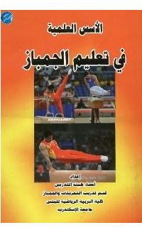 ❞ كتاب الأسس العلمية فى تعليم الجمباز ❝  ⏤ أعضاء هيئة التدريس بكلية التربية الرياضية