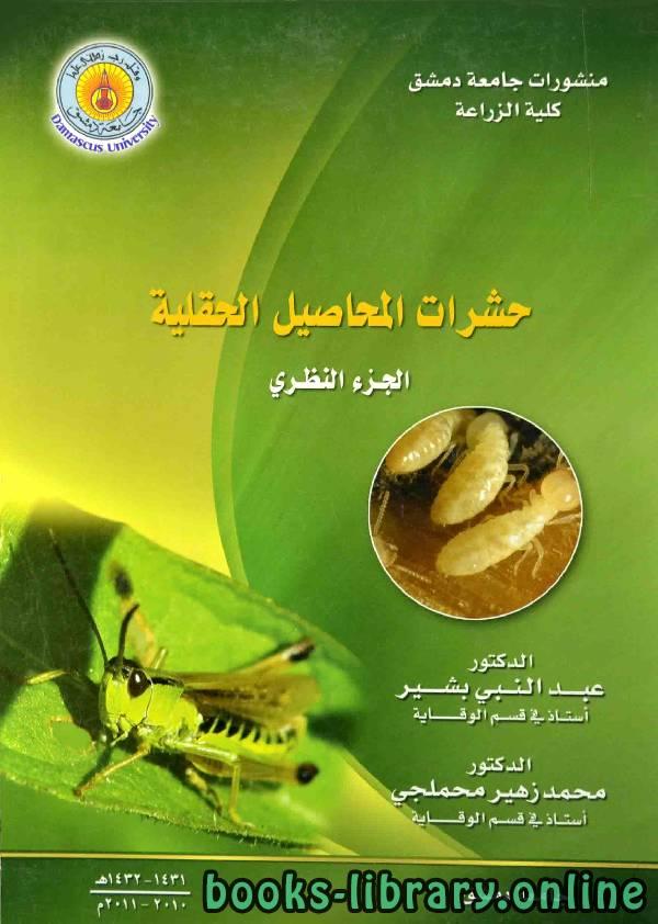 ❞ كتاب حشرات المحاصيل الحقلية كيمياء ❝  ⏤ إياد يوسف الحاج إسماعيل