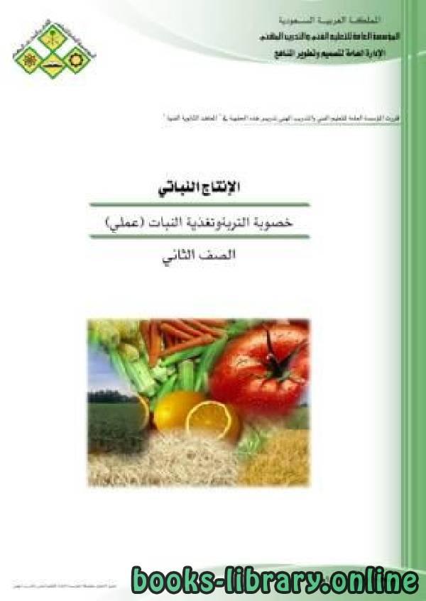 كتاب خصوبة التربة وتغذية النبات pdf
