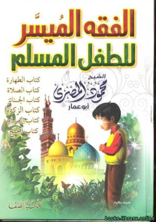 ❞ كتاب الفقه الميسر للطفل المسلم ❝