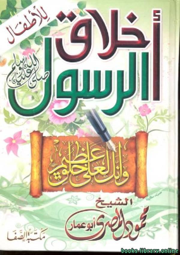 ❞ كتاب أخلاق الرسول صلى الله عليه وسلم للأطفال ❝  ⏤ محمود المصري أبو عمار